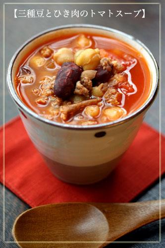 三種豆とひき肉のトマトスープ表紙.jpg