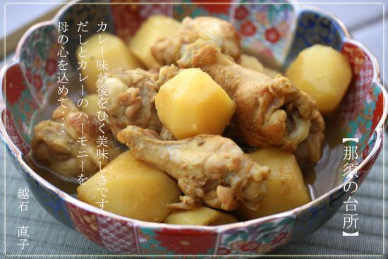 手羽元とジャガイモのカレー煮.jpg