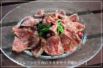 gyuutataki-hyoushi-thumb-400x266-828.jpg