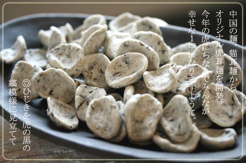 虎耳麺生.jpg