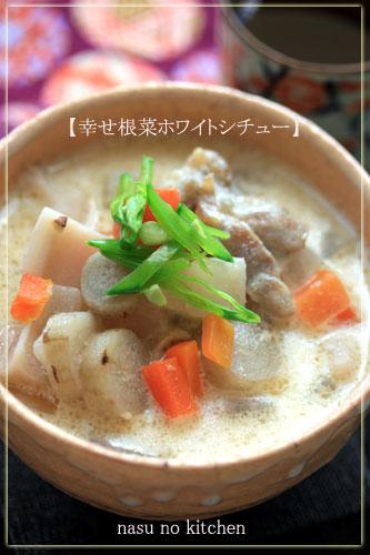 幸せ根菜ホワイトシチュー.jpg