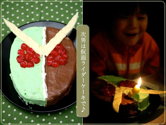 ライダーケーキと次男.jpg
