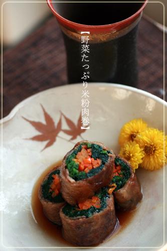 野菜たっぷり米粉肉巻き表紙.jpg