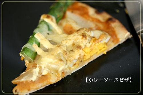 カレーソースピザ.jpg