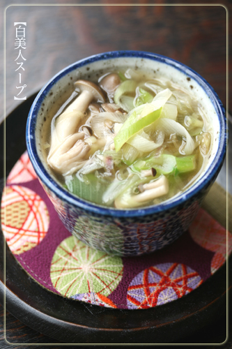 白美人スープ.jpg