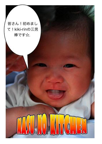 赤ちゃん漫画.jpg