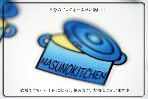 お鍋シール.jpg