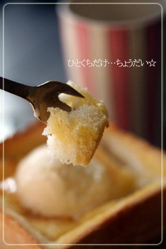 ハニートースとひとくち.jpg