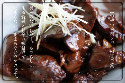 つやつや鶏レバーの甘辛煮.jpg