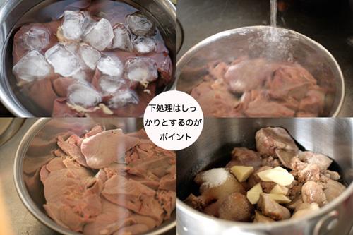 鶏レバー過程.jpg
