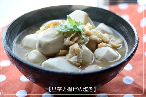 里芋と揚げの塩煮表紙.jpg