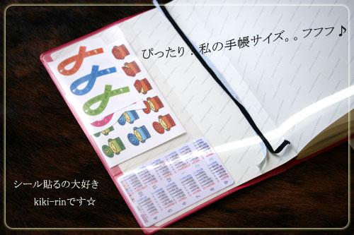 手帳にシール.jpg