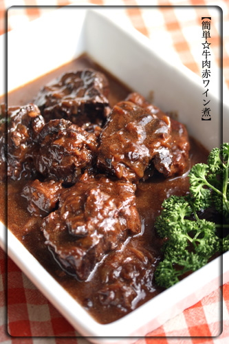 簡単☆牛肉の赤ワイン煮表紙.jpg