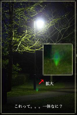 Oixi/謎の光.jpg