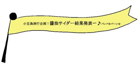 タイトルの旗.jpg