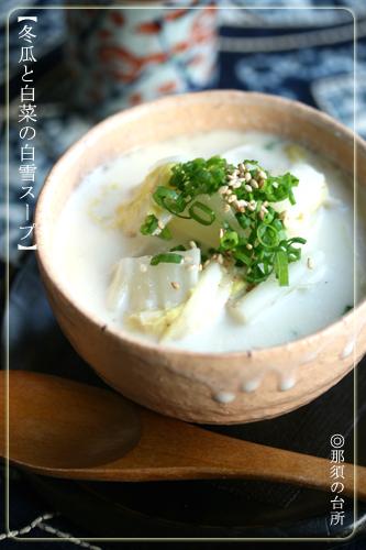 冬瓜と白菜の白雪スープ.jpg