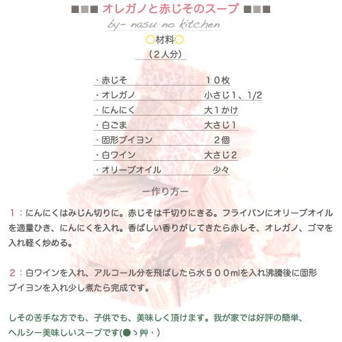 オレガノと赤じそのスープレシピ.jpg