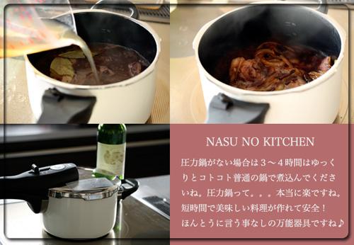 赤ワイン煮/圧力鍋.jpg