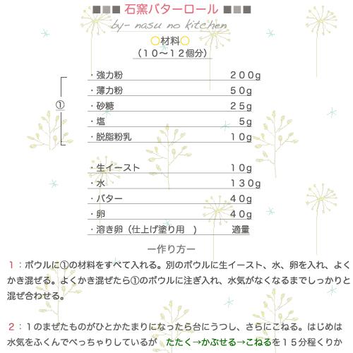 バターロールレシピ.jpg