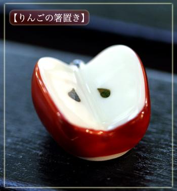 りんごの箸置き.jpg