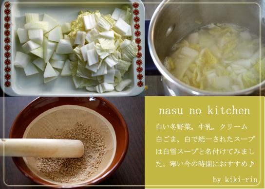 冬瓜と白菜過程.jpg