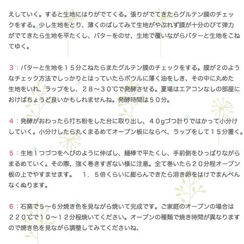 バターロールレシピ2.jpg