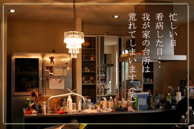 汚れたキッチン.jpg