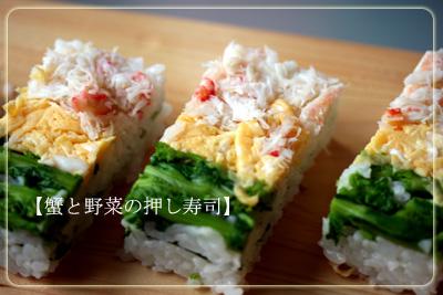 Oixiかにと野菜.jpg