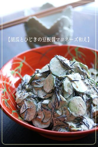 胡瓜とひじきの豆板醤マヨネーズ.jpg