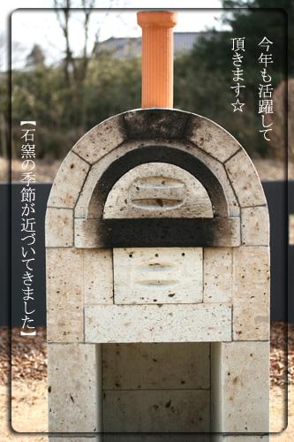 石窯.jpg