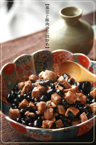 黒豆と豆表紙.jpg