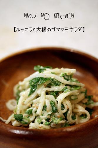 ルッコラと大根のサラダ.jpg