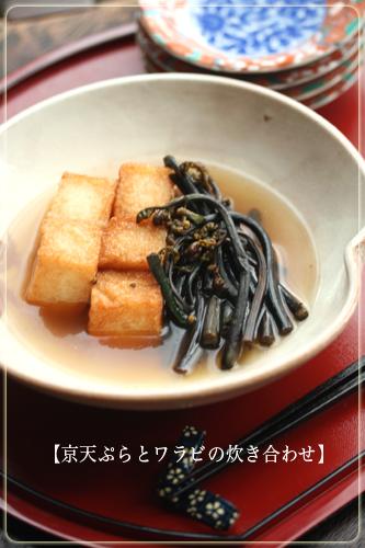 京天ぷらとわらびのさっぱり炊き合わせ.jpg