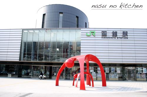 ☆函館駅.jpg