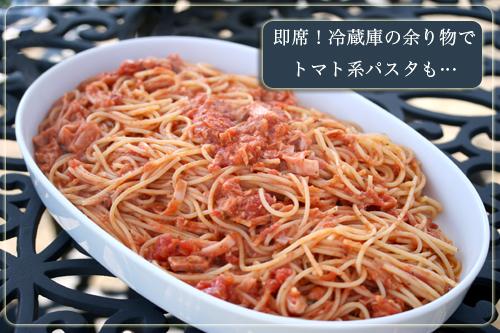 トマト系パスタ.jpg