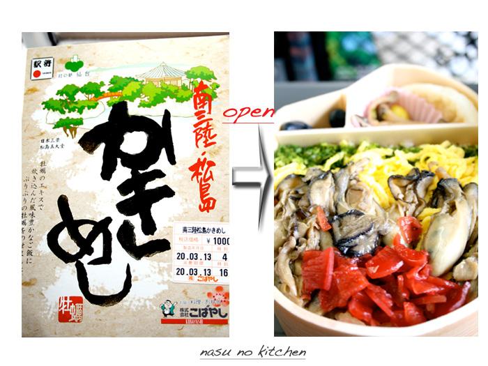☆かき弁当.jpg