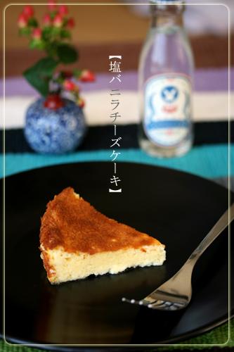 塩バニラチーズケーキ.jpg