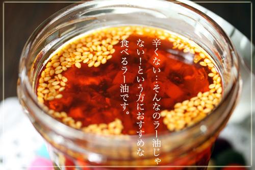 食べるラー油アップ.jpg