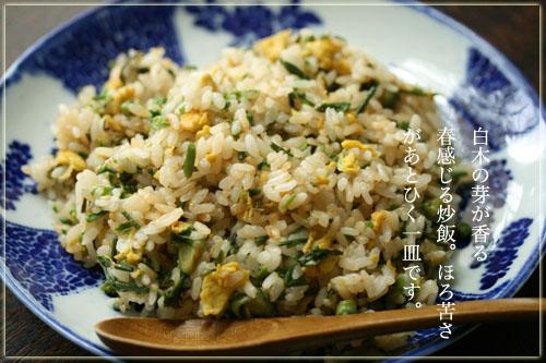 白木の炒飯横.jpg