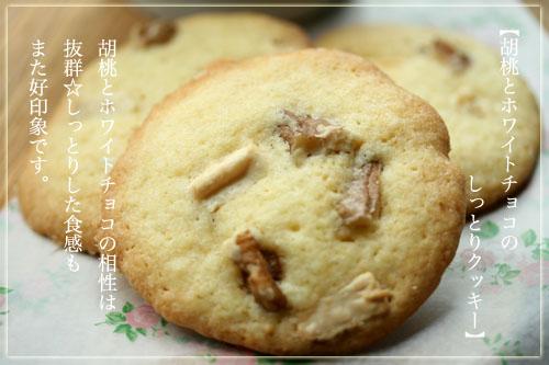 胡桃とホワイトチョコのクッキーアップ.jpg