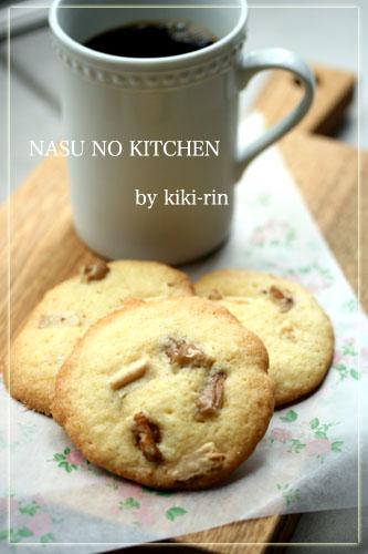 胡桃とホワイトチョコのクッキー表紙.jpg