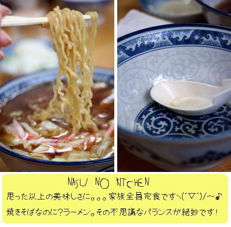 釜彦/ソース焼そば空皿.jpg
