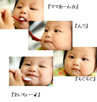 初離乳食.jpg