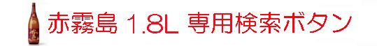 4赤霧島1.8L.jpg