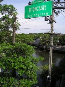 ダーオカノーン運河