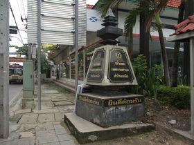 サムローン・ヌア市域標識