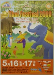 タイ・フェスティバル2009のポスター