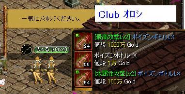 clubオロシ.jpg