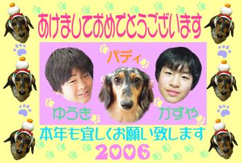 年賀状2006.jpg