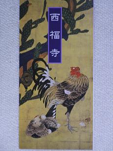 西福寺3.jpg
